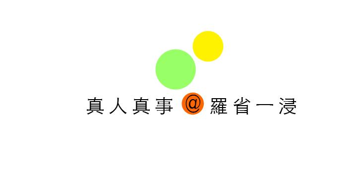 15LifeStories_LogoChinese