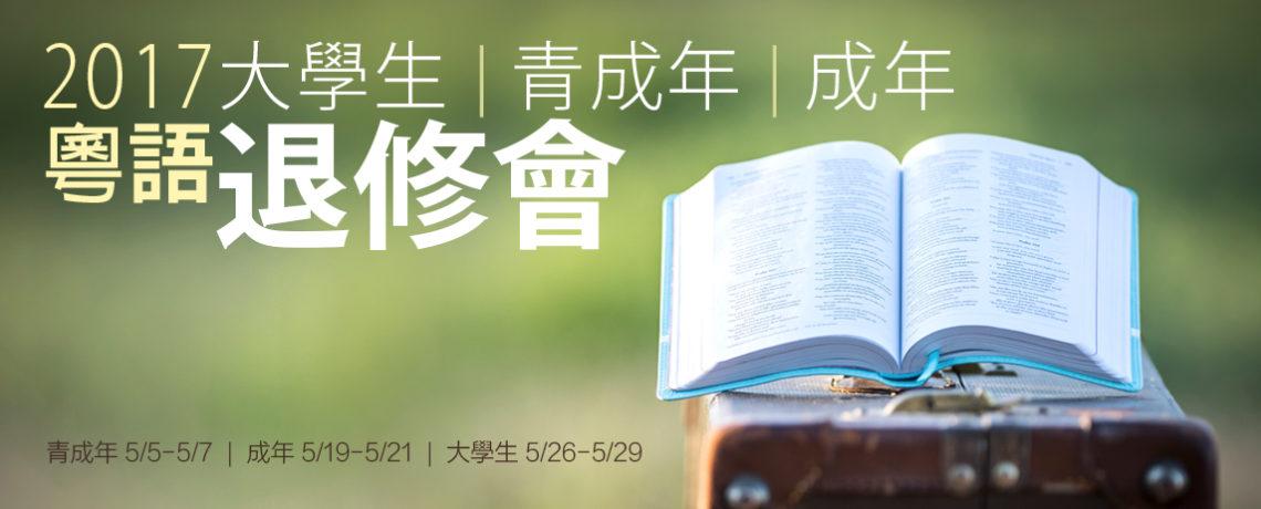 2017 大學生 | 青成年 | 成年粵語退修會