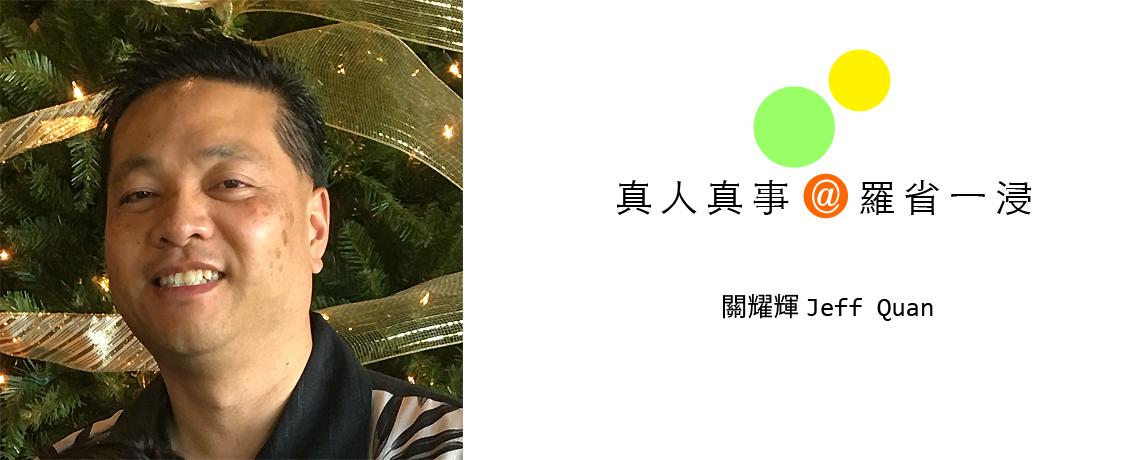 真人真事 @ 羅省一浸: 關耀輝 Jeff Quan
